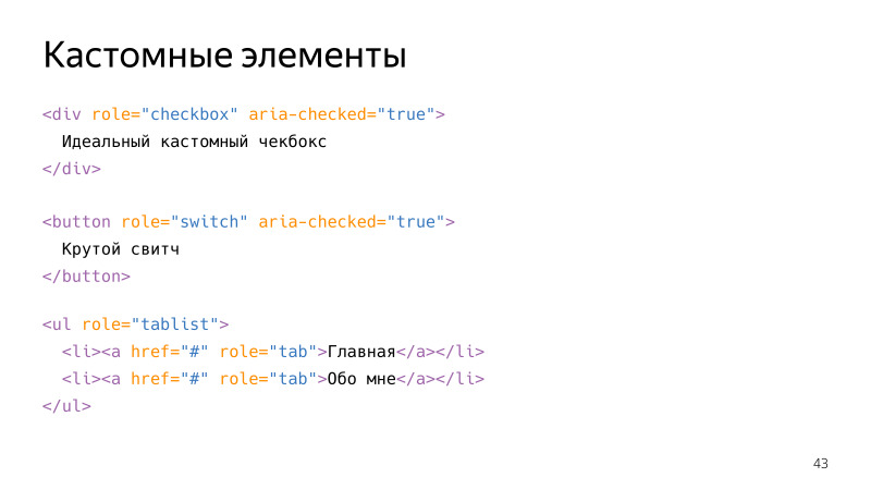 Доступность интерфейсов. Лекция Яндекса - 22