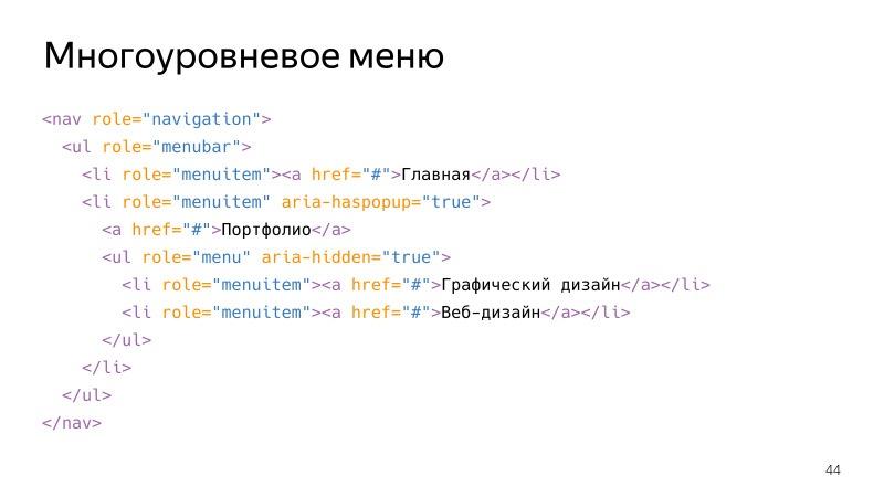 Доступность интерфейсов. Лекция Яндекса - 23