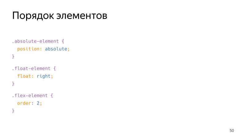 Доступность интерфейсов. Лекция Яндекса - 27