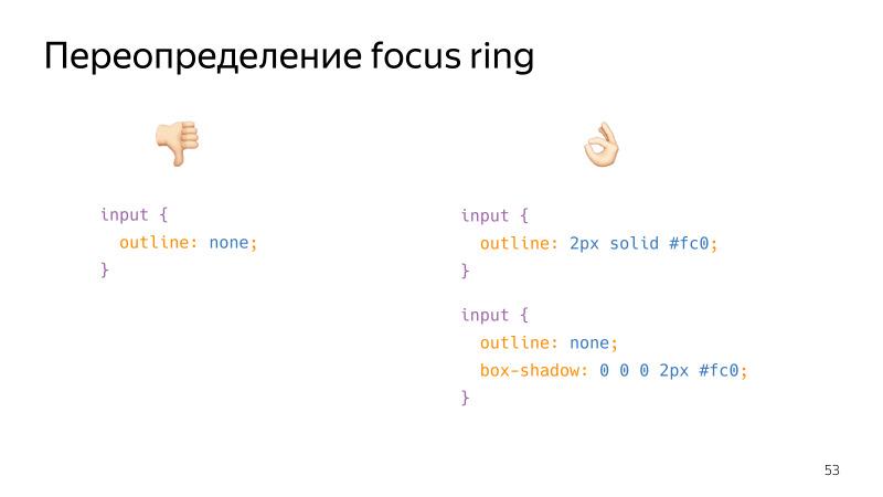 Доступность интерфейсов. Лекция Яндекса - 29
