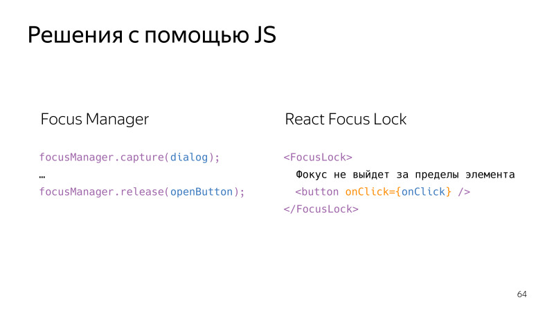 Доступность интерфейсов. Лекция Яндекса - 37
