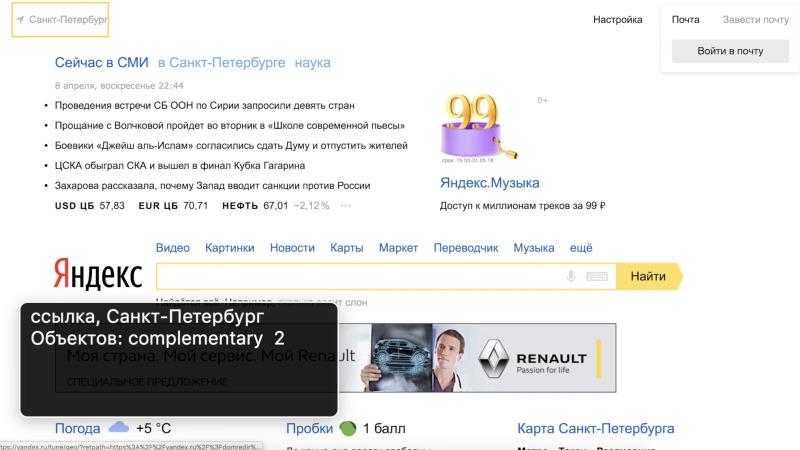 Доступность интерфейсов. Лекция Яндекса - 38