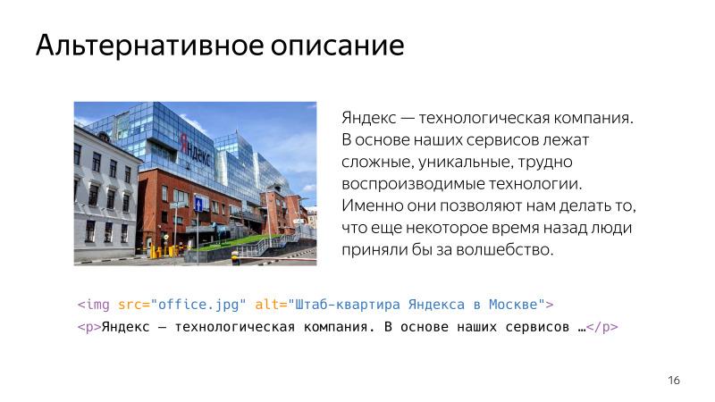 Доступность интерфейсов. Лекция Яндекса - 4