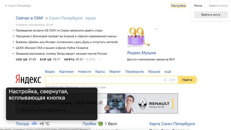 Доступность интерфейсов. Лекция Яндекса - 40
