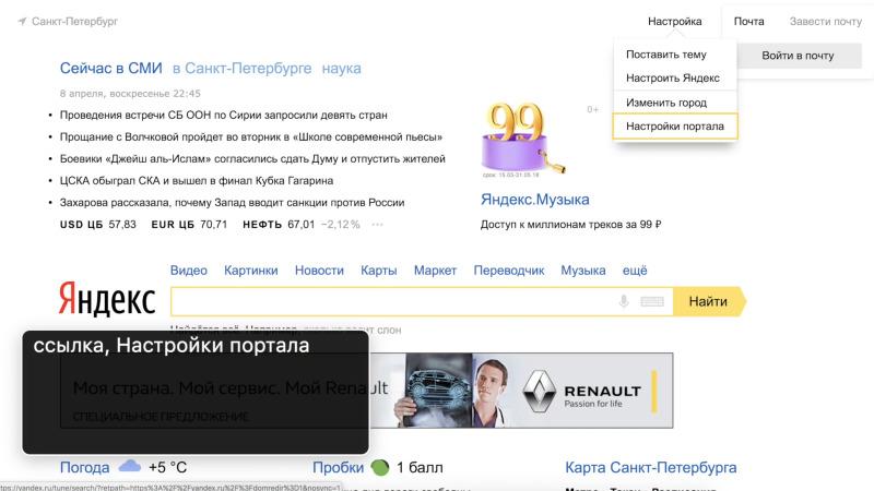 Доступность интерфейсов. Лекция Яндекса - 41