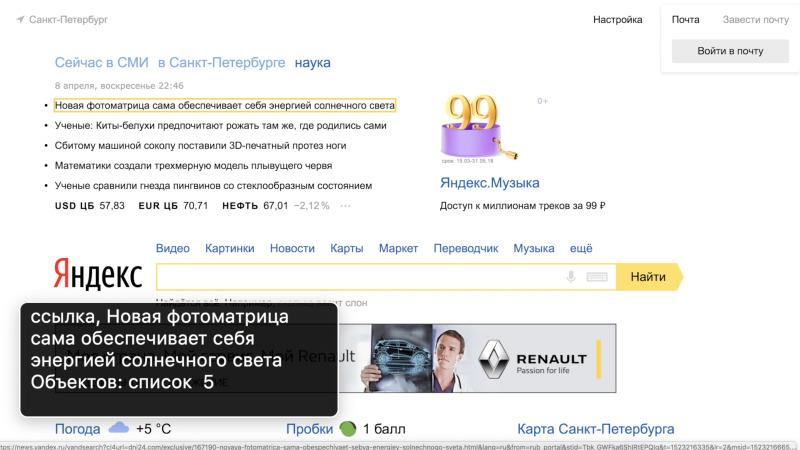 Доступность интерфейсов. Лекция Яндекса - 43