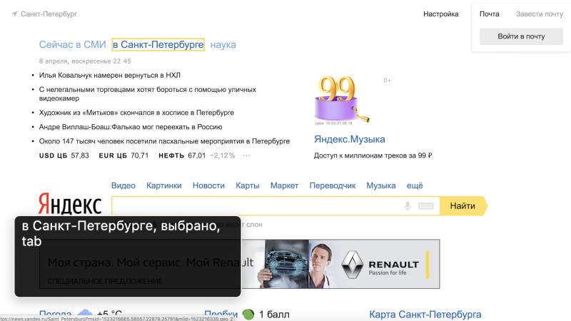 Доступность интерфейсов. Лекция Яндекса - 45