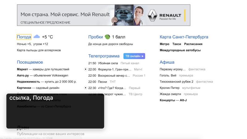 Доступность интерфейсов. Лекция Яндекса - 46