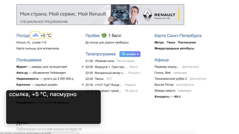 Доступность интерфейсов. Лекция Яндекса - 47