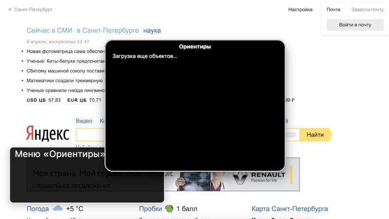 Доступность интерфейсов. Лекция Яндекса - 48