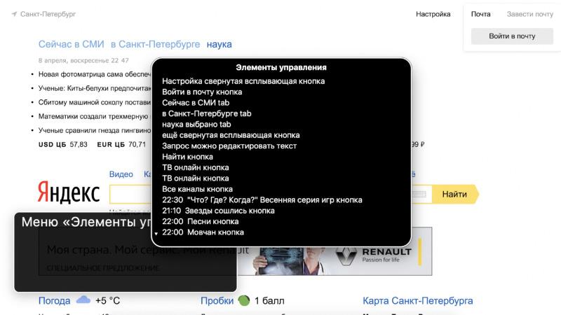 Доступность интерфейсов. Лекция Яндекса - 49