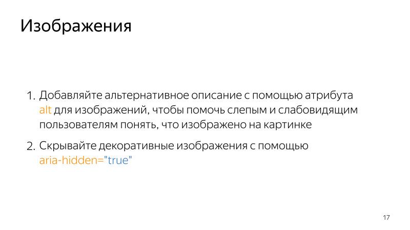 Доступность интерфейсов. Лекция Яндекса - 5