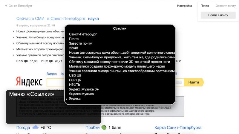 Доступность интерфейсов. Лекция Яндекса - 51
