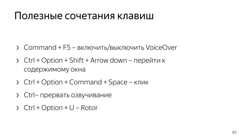 Доступность интерфейсов. Лекция Яндекса - 52