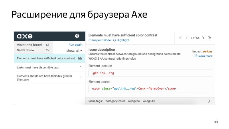 Доступность интерфейсов. Лекция Яндекса - 53