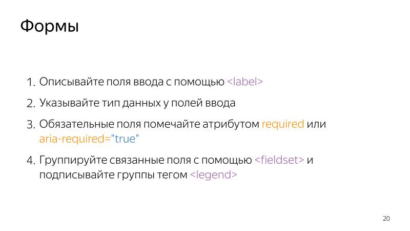 Доступность интерфейсов. Лекция Яндекса - 7