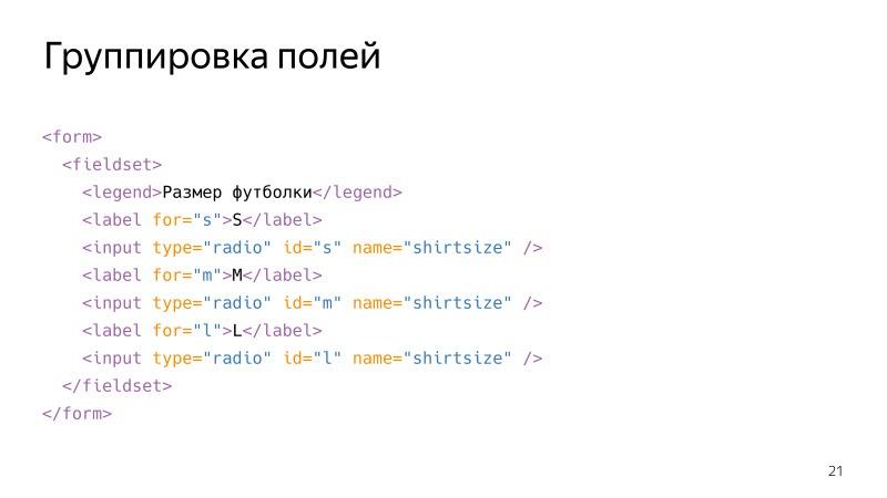Доступность интерфейсов. Лекция Яндекса - 8