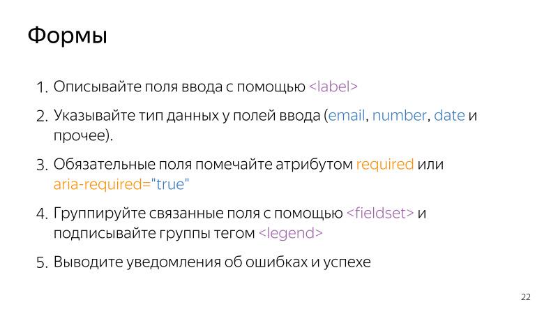 Доступность интерфейсов. Лекция Яндекса - 9