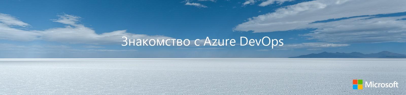 Знакомство с Azure DevOps - 1