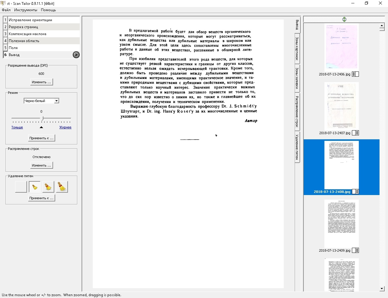 «Цифровое книгопечатание» или мой опыт в мобильной оцифровке книг - 10
