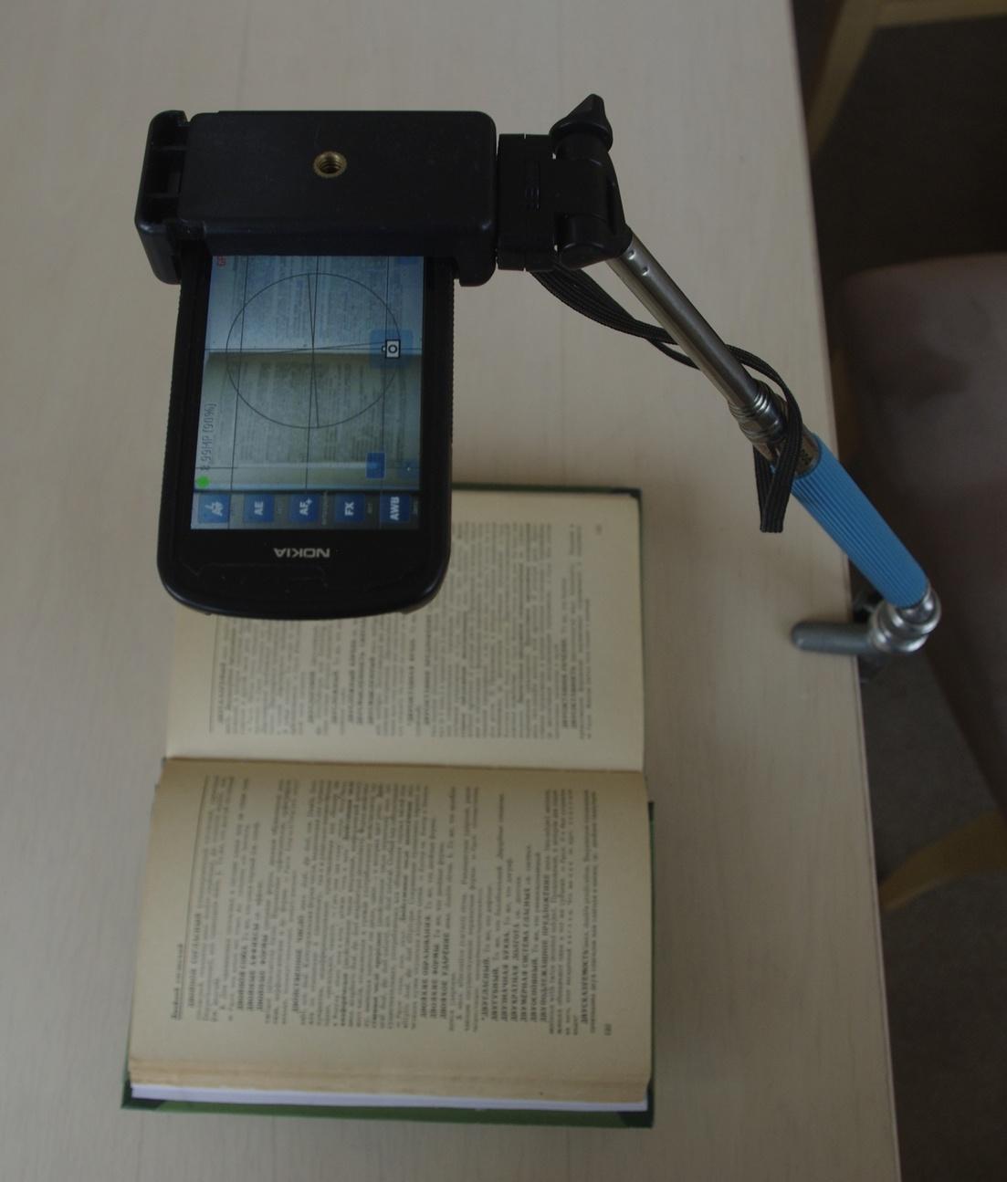 «Цифровое книгопечатание» или мой опыт в мобильной оцифровке книг - 6