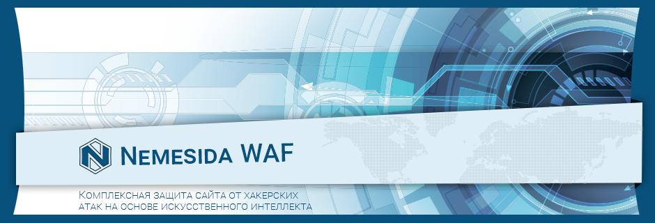 Nemesida WAF Free — бесплатная версия, обеспечивающая базовую защиту веб-приложения от атак - 1