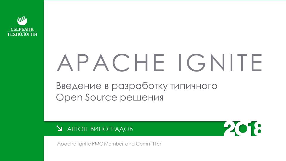 Введение в разработку типичного Open Source решения - 1