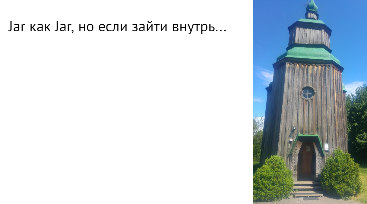 Boot yourself, Spring is coming (Часть 2) - 15