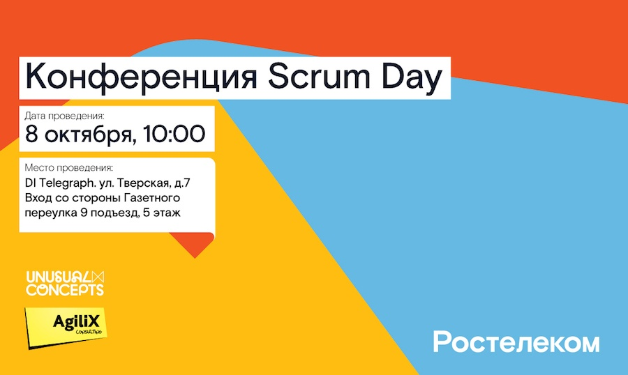 Scrum Day — конфа высокой концентрации смыслов - 1