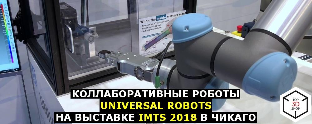 Коллаборативные роботы Universal Robots на выставке IMTS 2018 в Чикаго - 1
