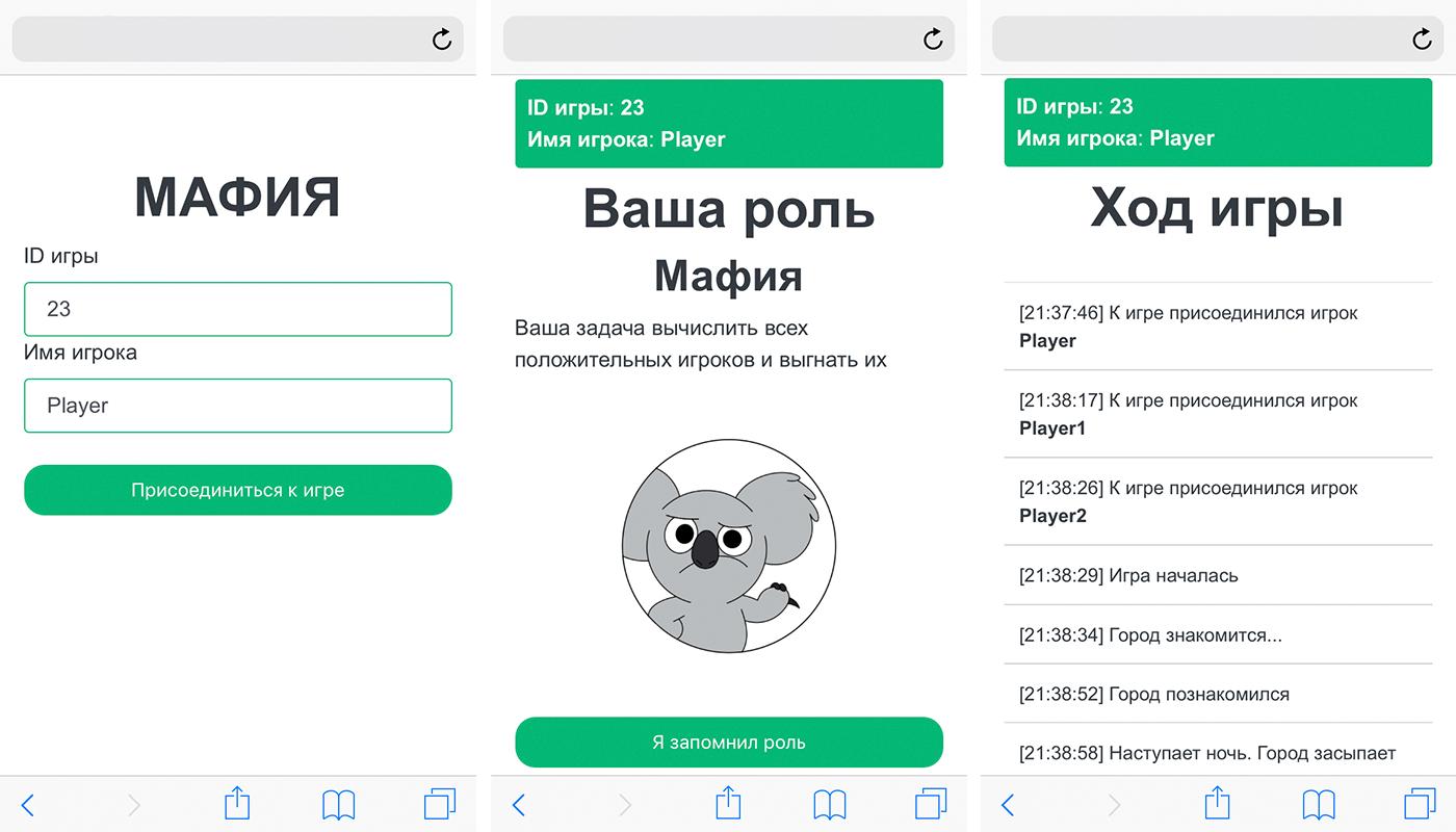 Мафия на Go, Vanila JS и WebSocket'aх - 1
