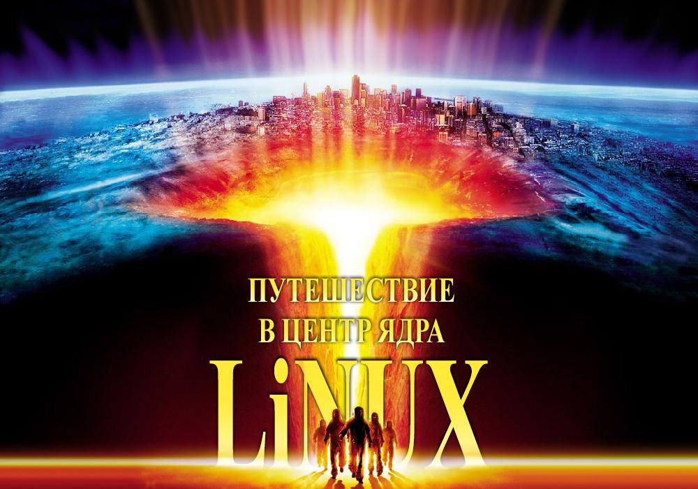 Анализ процесса загрузки ядра Linux - 1