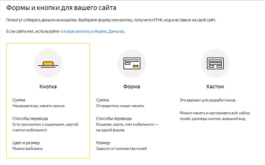 Прием платежей с карты без юр. лица на Яндекс.Деньги - 3
