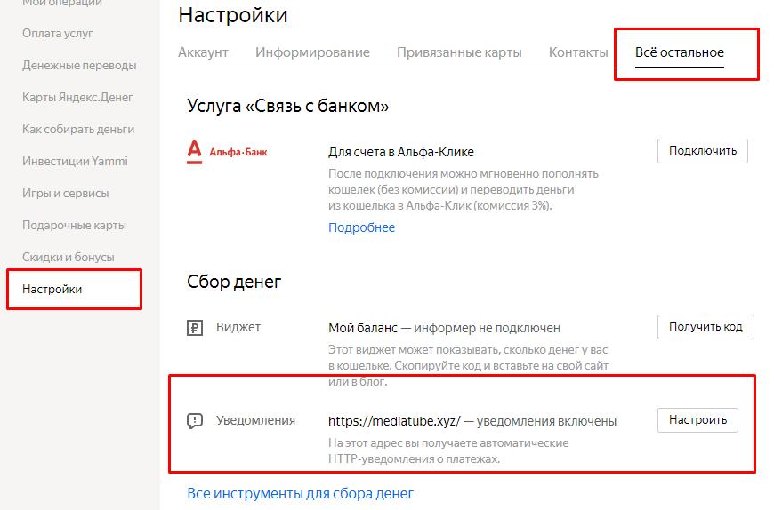Прием платежей с карты без юр. лица на Яндекс.Деньги - 4