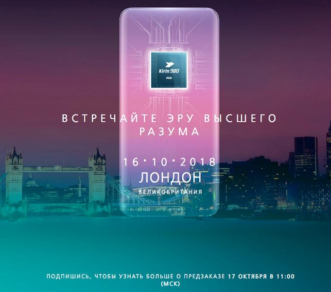 Флагманские смартфоны Huawei Mate 20 и Mate 20 Pro скоро появятся в предзаказе в России