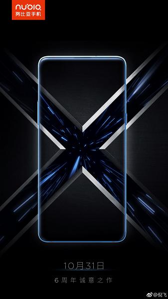 Смартфон Nubia X с двумя экранами выйдет 31 октября