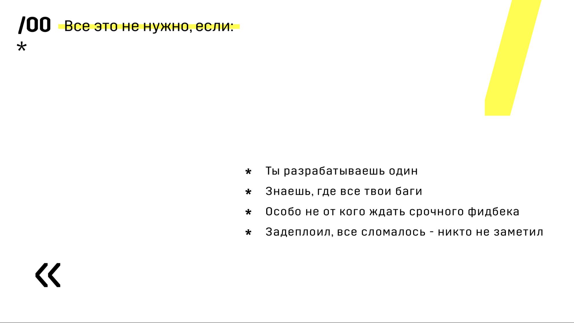 CICD: бесшовный деплой на распределенные кластерные системы без даунтаймов - 1