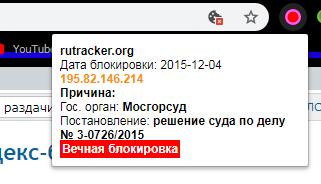 RKN Alert — база Роскомнадзора у вас в браузере - 1