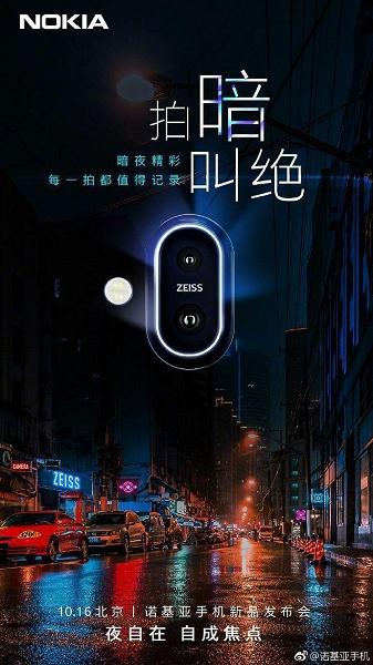 Через неделю HMD Global представит еще один смартфон Nokia