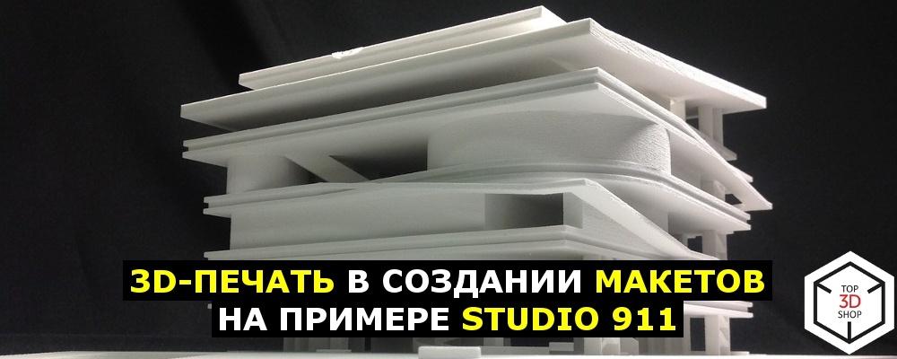 3D-печать в создании макетов на примере STUDIO 911 - 1