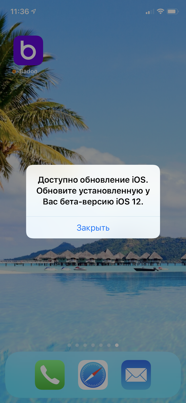 8 интересных багов беты iOS 12 и как мы их искали - 3