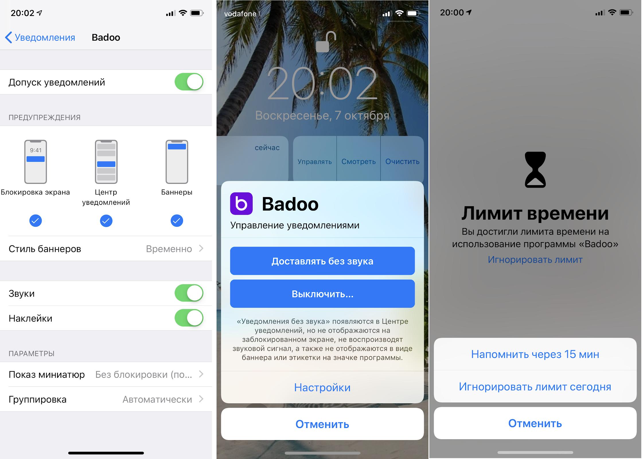 8 интересных багов беты iOS 12 и как мы их искали - 5