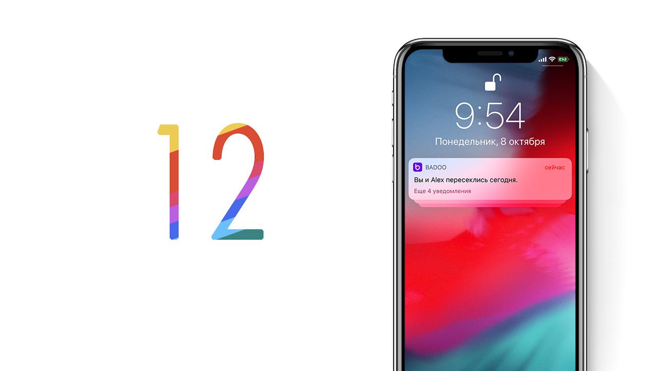 8 интересных багов беты iOS 12 и как мы их искали - 1