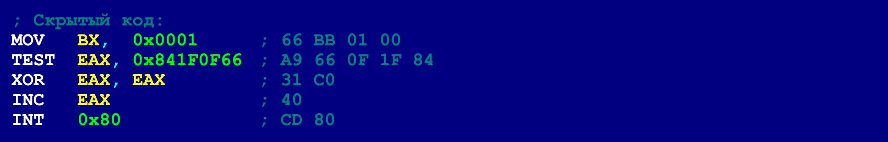 Как написать на ассемблере программу с перекрываемыми инструкциями (ещё одна техника обфускации байт-кода) - 13