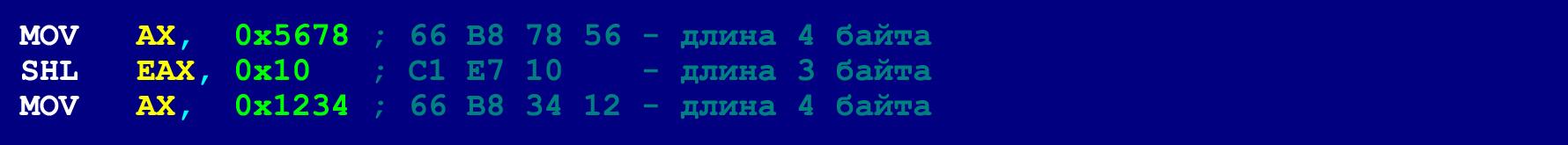 Как написать на ассемблере программу с перекрываемыми инструкциями (ещё одна техника обфускации байт-кода) - 15