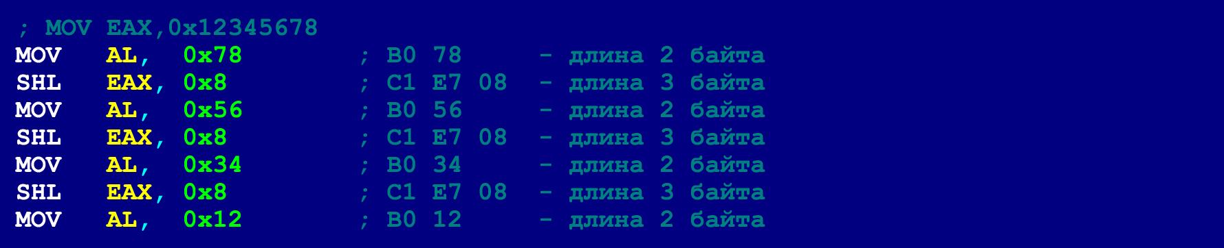 Как написать на ассемблере программу с перекрываемыми инструкциями (ещё одна техника обфускации байт-кода) - 16