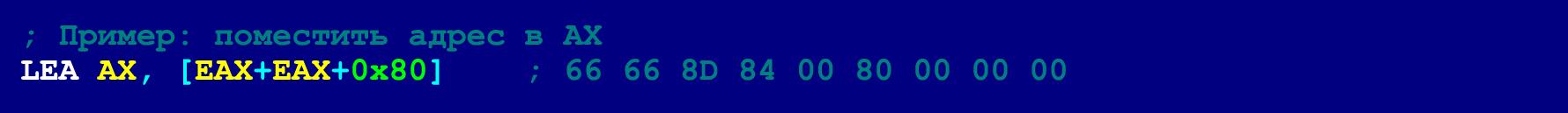 Как написать на ассемблере программу с перекрываемыми инструкциями (ещё одна техника обфускации байт-кода) - 4