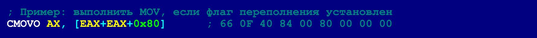 Как написать на ассемблере программу с перекрываемыми инструкциями (ещё одна техника обфускации байт-кода) - 5