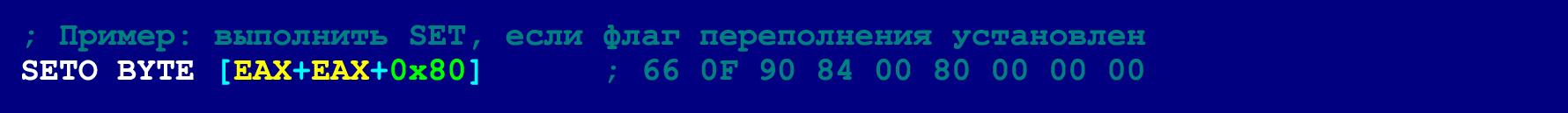 Как написать на ассемблере программу с перекрываемыми инструкциями (ещё одна техника обфускации байт-кода) - 6