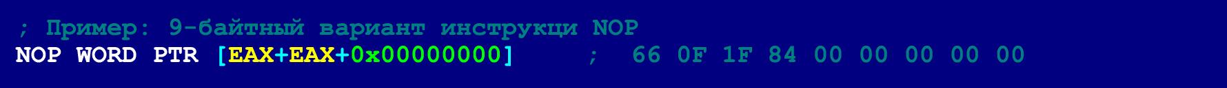 Как написать на ассемблере программу с перекрываемыми инструкциями (ещё одна техника обфускации байт-кода) - 7